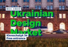 Всі. Свої | Ukrainian Design Market