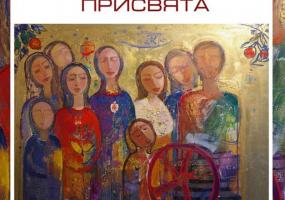 Присвята Бориса Єгіазаряна
