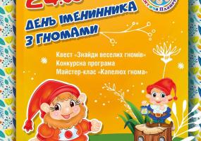 День іменинника з гномами - свято у Дитячій Планеті