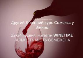 3-денний курс Сомельє у Вінниці