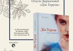 Презентація роману Ольги Деркачової Дім Терези