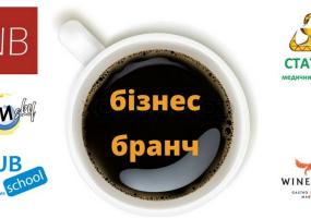 """Бізнес-бранч """"Start your own business. Vinnytsa"""""""