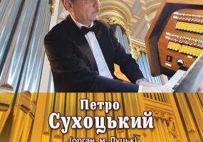 Петро Сухоцький