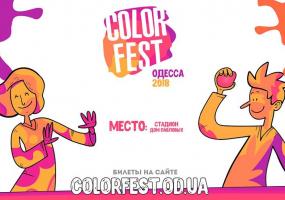 Фестиваль красок ColorFest 2018