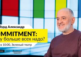 Встреча Александр Ройтбурд об обязательстве