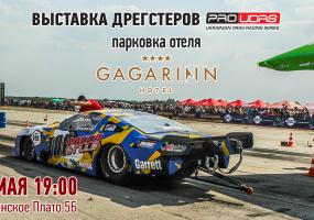 Выставка дрегстеров - гоночных автомобилей