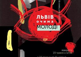 Львів очима молоді - виставка-конкурс