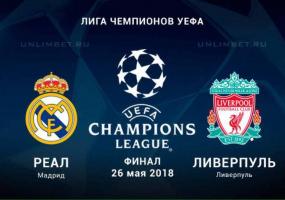Перегляд футбольного матчу. Ліга Чемпіонів. Фінал