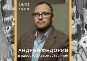 Андрей Федорив в Одесском художественном