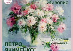 Юбилейная выставка живописи Петра Якименко к 70-летию художника