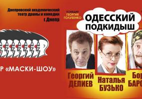 Комедия Одесский подкидыш