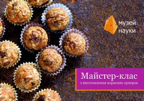 Майстер-клас з виготовлення корисних цукерок