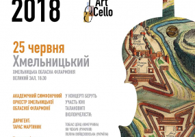 ArtCello Junior Festival 2018