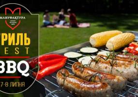 Фестиваль гриль-BBQ у Мануфактурі