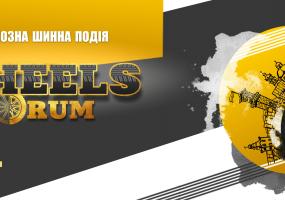 Forum Wheels 2018 - Масштабна шинна подія