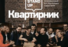 Квартирник від The Stand Up