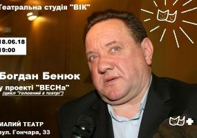 Зустріч з Богданом Бенюком