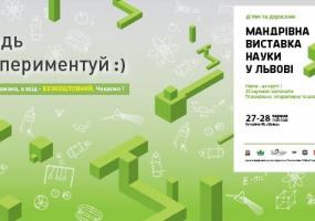 Мандрівна виставка науки
