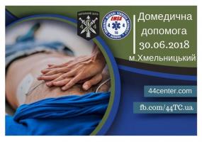 Курс із домедичної допомоги Врятувати життя може кожен!