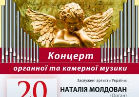 Концерт камерної та органної музики