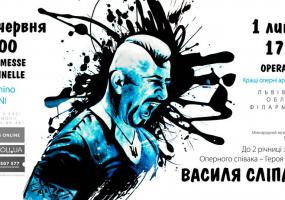 Концерт на честь Василя Сліпака у Львові