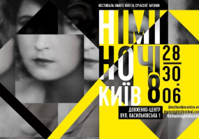 Німі Ночі - Фестиваль німого кіно і сучасної музики