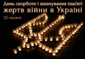 Вшанування пам'яті жертв війни в Україні