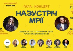 Гала-концерт Назустріч мрії