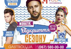 ВІДКРИТТЯ СЕЗОНУ - ЛІТО 2018 у Буковелі