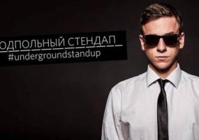 Підпільній Стендап/Underground Stand Up у Вінниці