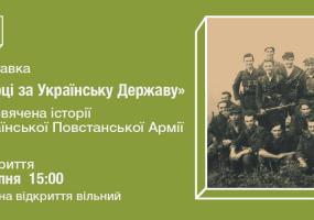 Борці за українську державу - виставка