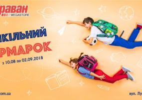 Школьная ярмарка в Киеве
