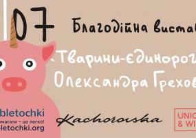 Тварини-єдинороги Олександра Грехова - благодійна виставка
