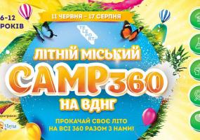 Літній міський табір Сamp360 на ВДНГ
