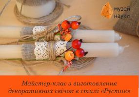 Майстер-клас з виготовлення декоративних свічок в стилі «Рустик»