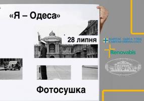 Фотосушка Я – «Одеса» Архітектура