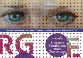 Qtargets - послання миру - виставка Андрія Черновола