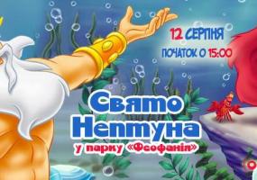 Свято Нептуна у Феофанії