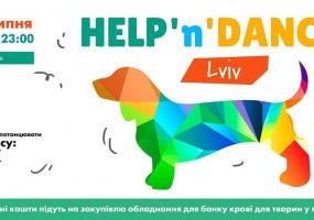 Help'n'Dance - благодійна вечірка