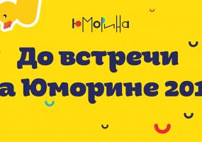 Юморина 2019 Одесса 1 апреля