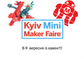 Kyiv Mini Maker Faire на ВДНГ