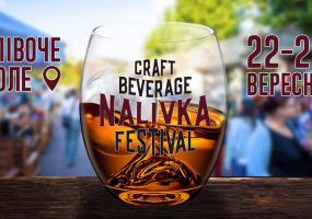 Nalivka - Фестиваль крафтових напоїв на Співочому полі