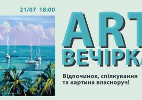 АRT-вечірка в Києві