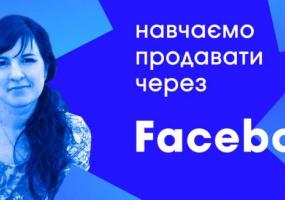 Стань профі в рекламі на Facebook - Online семінар