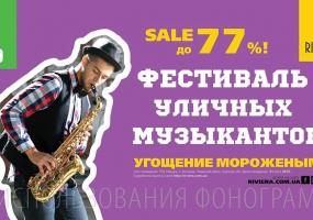 Фестиваль уличных музыкантов в ТЦ «Ривьера»
