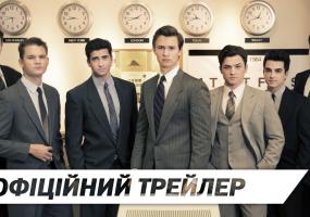 Клуб молодих мільярдерів - драма