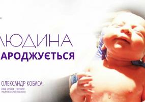 Людина народжується - семінар відомого акушера-гінеколога
