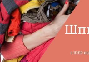 Шпилька - благодійний обмін-продаж одягу