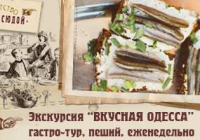 Гастрономическая экскурсия «Вкусная Одесса»