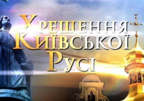 Круглий стіл Витоки, становлення та утвердження православ'я на Поділлі - Хмельниччині